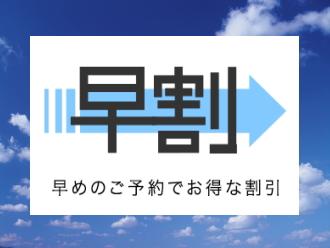 神戸プラザホテル / 14日前迄の早期予約割引プラン!
