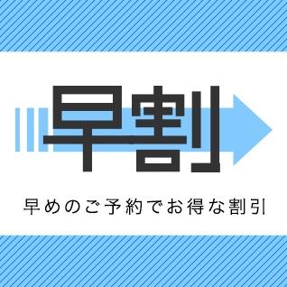 神戸プラザホテルウエスト 【早期予約】30日前迄のご予約でお得-食事なし-