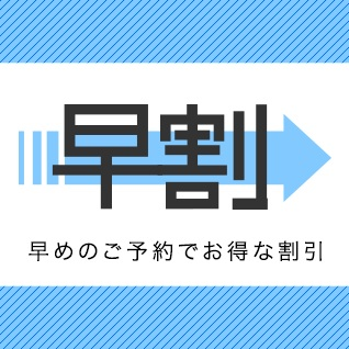 神戸プラザホテルウエスト 【早期予約】30日前迄のご予約でお得-朝食付-