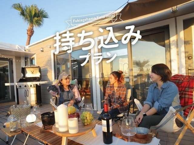 吹上浜フィールドホテル(Fukiagehama Field Hotel) / ≪ワンちゃんOK≫手軽にキャンプ体験!■持ち込みOK!自炊プラン■(食事提供なし)