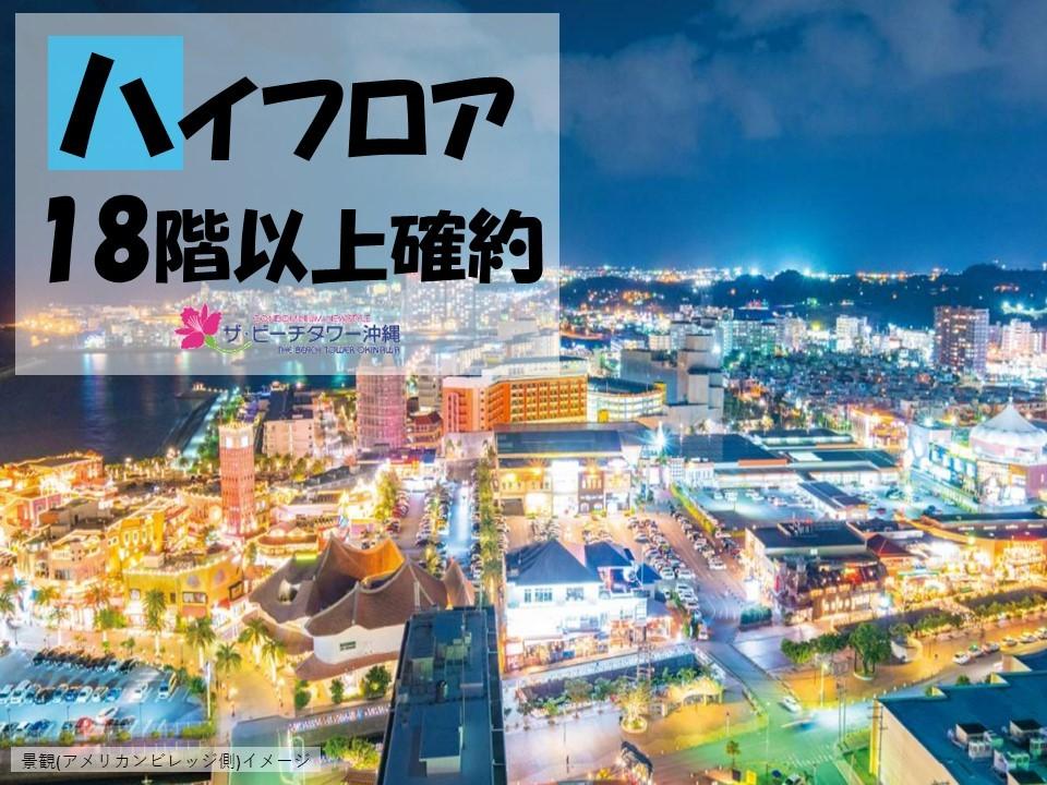 ザ・ビーチタワー沖縄 / 【ハイフロアお約束】県内最高層ホテルの本気!18階以上をご用意♪高層階で~チムドンドン!<朝食付>