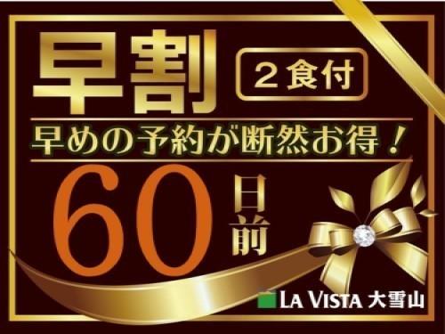 ラビスタ大雪山 / 【早期割60】60日前までのご予約で基本プランから最大3,000円引き♪夕食は創作フレンチコース