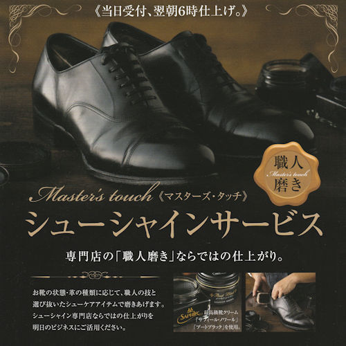 ホテルレオパレス博多 / DP【シューシャイン(靴磨き)サービス付】プラン【素泊まり】