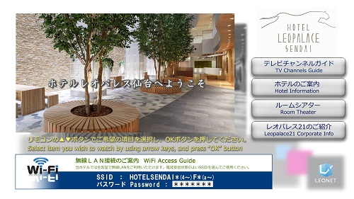 ホテルレオパレス仙台 / ◎お部屋代のみのシンプルステイ◎【VOD無料・全館Wi-Fi接続無料】お部屋でゆっくりとお寛ぎ頂けます