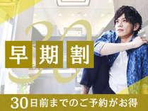 ホテルリブマックス赤坂 / 【早期割】30日前迄の早期予約限定【全室シモンズベッド】
