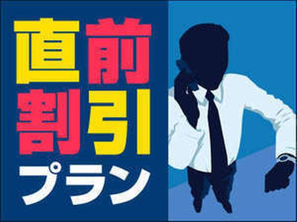 ホテルリブマックス浅草橋駅北口 /  【直前割】見つけたらラッキー直前タイムセールプラン【全室シモンズベッド♪】