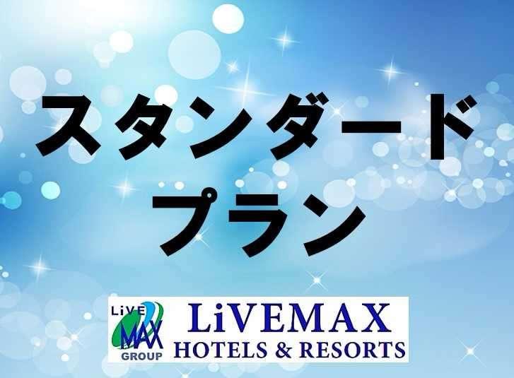 ホテルリブマックス浅草橋駅前 / ☆スタンダードプラン☆【全室シモンズベッド♪】