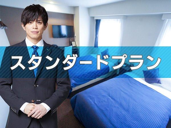 ホテルリブマックス群馬沼田 / 【スタンダードプラン】ビジネスに観光に♪【素泊り】