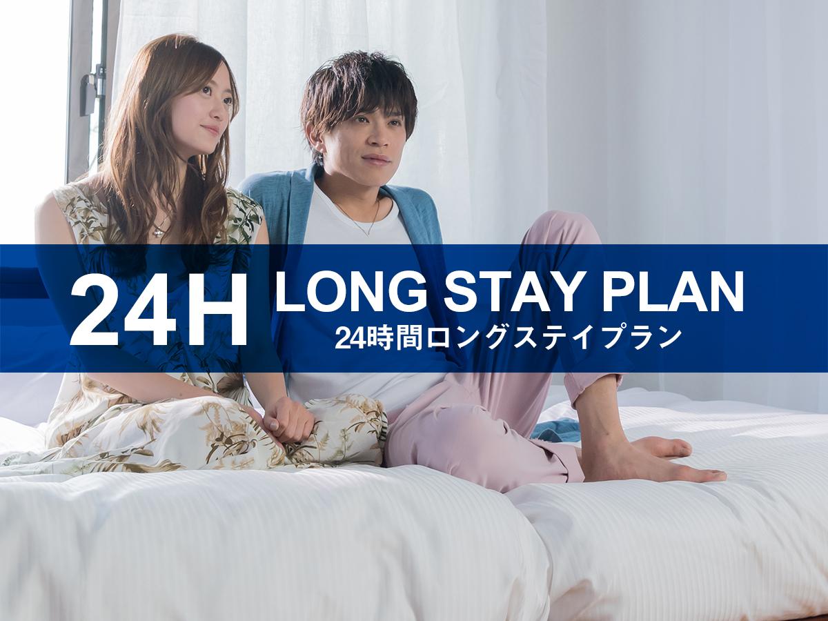 ホテルリブマックス群馬沼田 / 【LongStay】12時チェックイン~翌12時アウト最大24時間滞在【素泊り】