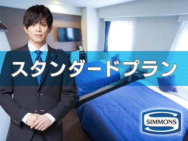 ホテルリブマックス八王子駅前 / ☆スタンダードプラン☆【全室シモンズベッド♪】