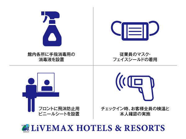 ホテルリブマックス八王子駅前 ☆スタンダードプラン☆【全室シモンズベッド♪】
