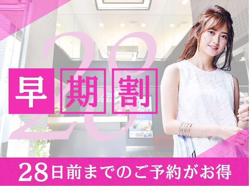 ホテルリブマックス日本橋箱崎 / ☆28日前までの早割プラン☆ 【Wi-Fi 接続無料♪】
