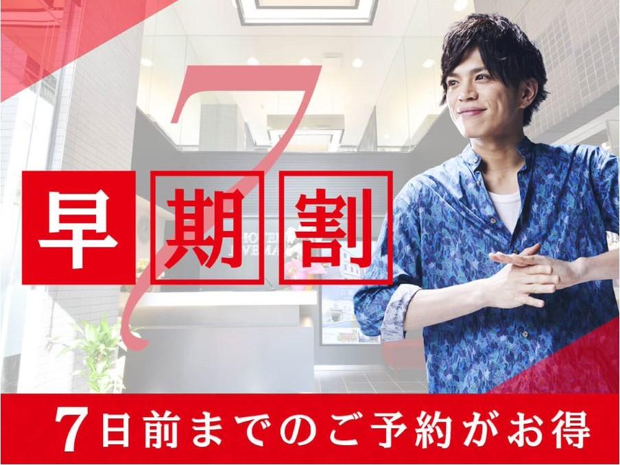 ホテルリブマックス日本橋箱崎 / ☆7日前までの早割プラン☆ 【Wi-Fi 接続無料♪】