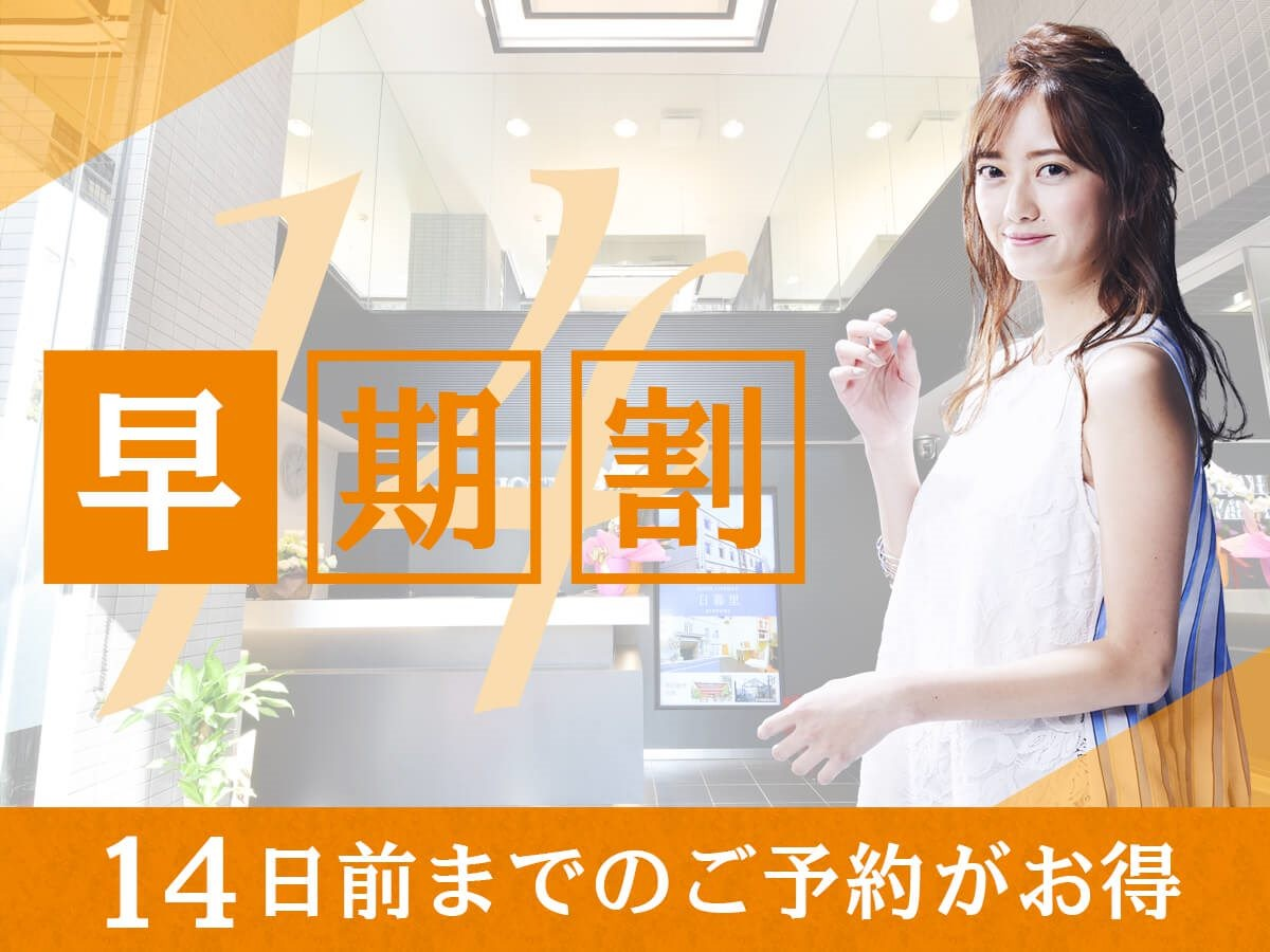 ホテルリブマックス日本橋箱崎 / ☆14日前までの早割プラン☆ 【Wi-Fi完備】