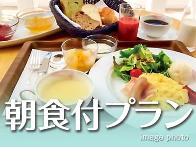 リブマックスリゾート軽井沢 /  【1F天然温泉SPA利用OK】※朝食付き※スタンダードプラン♪