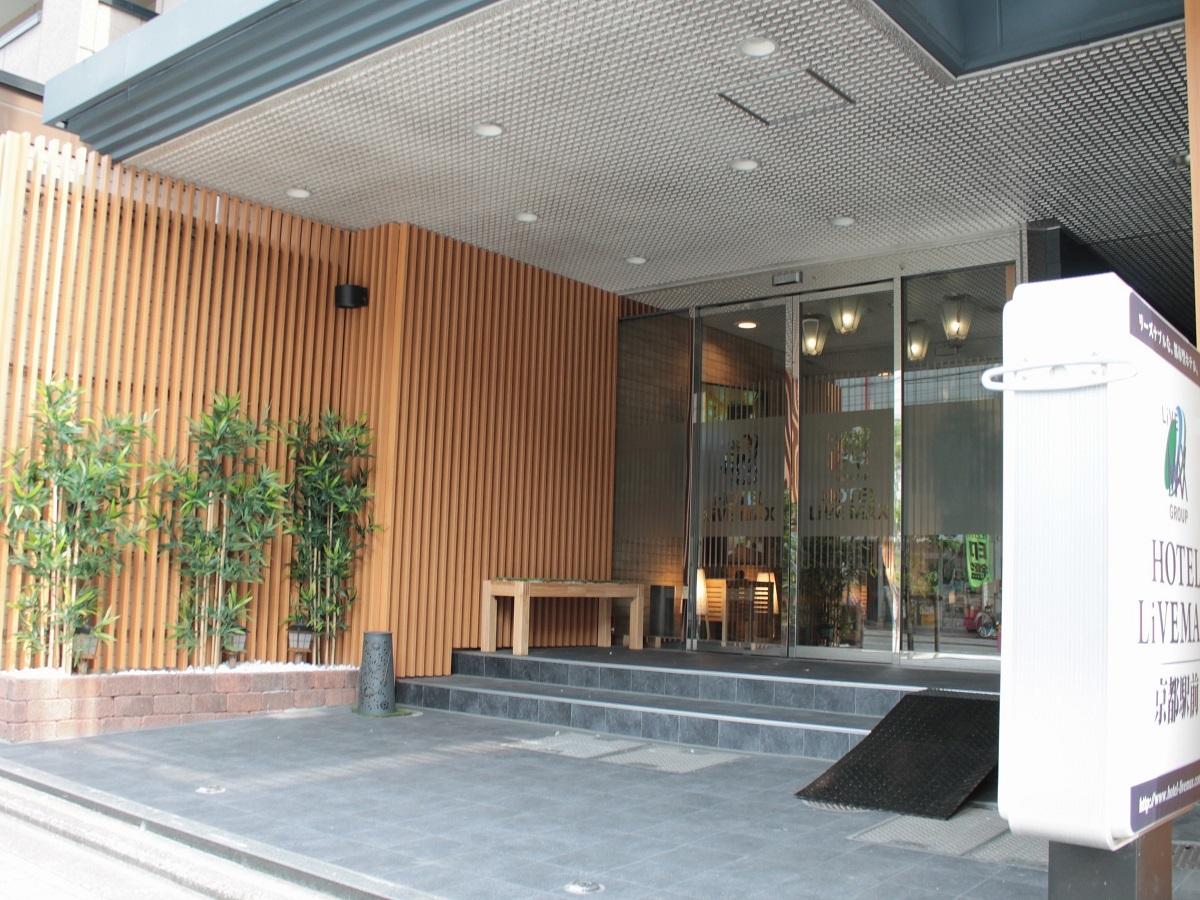 ホテルリブマックス京都駅前 /  ◇スタンダードプラン◇
