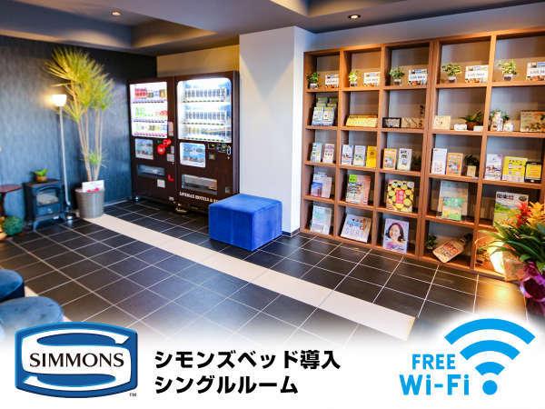 ホテルリブマックス町田駅前 / ☆スタンダードプラン☆【全室シモンズベッド♪】