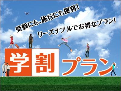 ホテルリブマックス名古屋 【学生応援】学割プラン  ※要学生証 【Wi-Fi接続無料♪】