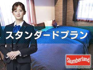 ホテルリブマックス日本橋人形町 / 【素泊り】☆スタンダードプラン☆【全室スランバーランドベッド】