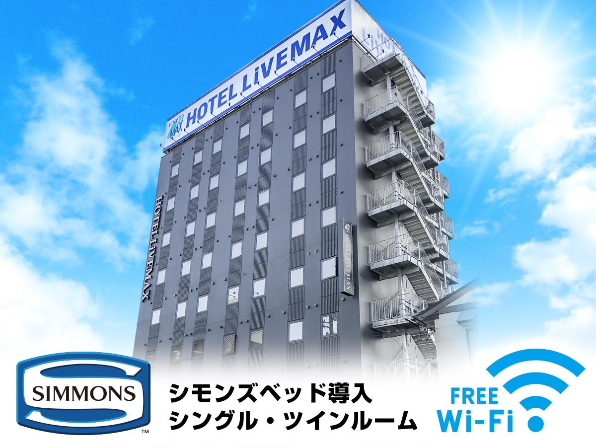 ホテルリブマックス新潟駅前 / 【HOTEL LiVEMAX】OPENキャンペーンプラン【全室シモンズベッド♪】
