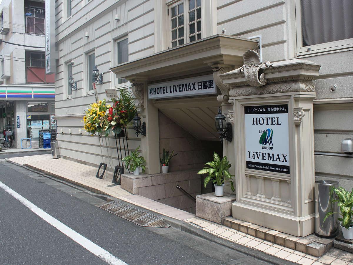 ホテルリブマックス日暮里 / 松屋で選べる朝食プラン『松屋までは徒歩3分』