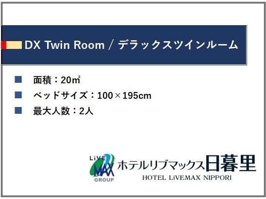 ホテルリブマックス日暮里 / 【喫煙】ゆったりデラックスツイン シングルベッド2台♪