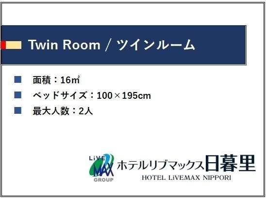 ホテルリブマックス日暮里 / 【喫煙】ツインルーム シングルベッド2台♪