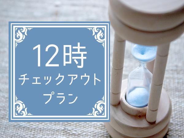 ホテルリブマックス札幌駅前 / チェックアウトのんびり12時までの朝寝坊プラン