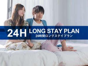 ホテルリブマックス新宿EAST /   【LongStay】12時チェックイン~翌12時アウト・最大24時間滞在【全室スランバーランドベ