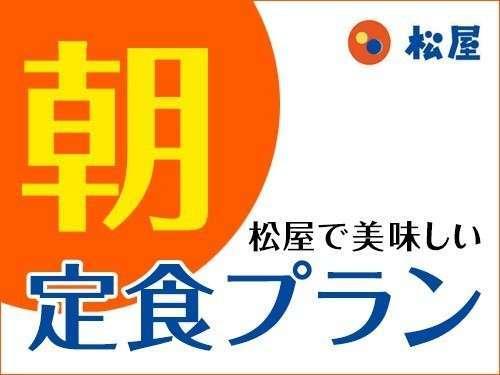 ホテルリブマックス新大阪 / ☆お得な朝食チケット付☆松屋で朝ごはんプラン☆