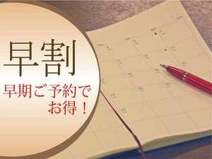 マロウドインターナショナルホテル成田 / 30日前までのご予約で早期割引♪朝食付☆