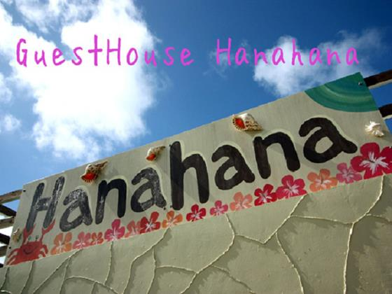 癒しのゲストハウスHanahana