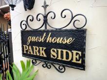Guest House Parkside / 別館 コンドミニアム
