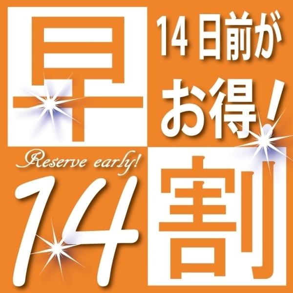 ホテル モンテ エルマーナ仙台 / エルマーナの早割14(素泊まり)