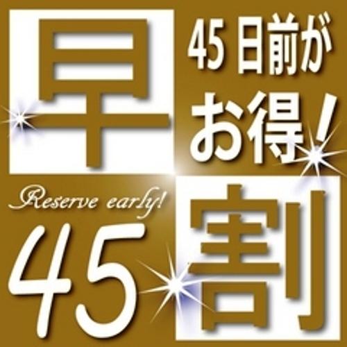 ホテル モンテ エルマーナ仙台 / エルマーナの早割45(朝食つき)
