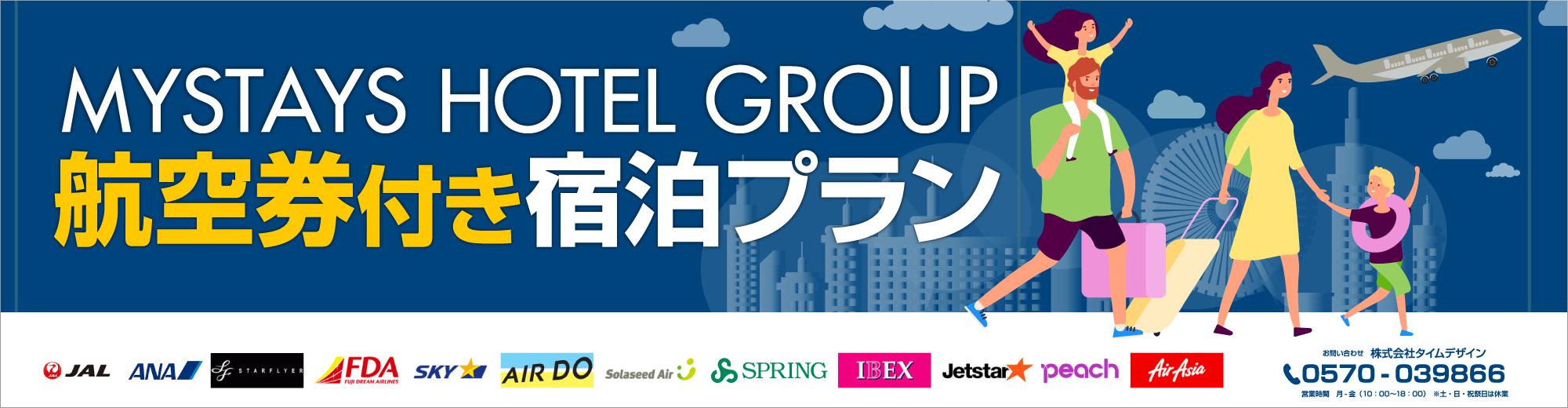 ホテルマイステイズ御茶ノ水コンファレンスセンター