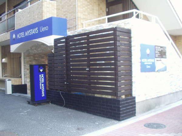 ホテルマイステイズ上野稲荷町 / 【航空券付き宿泊プラン】ホテルマイステイズ上野稲荷町