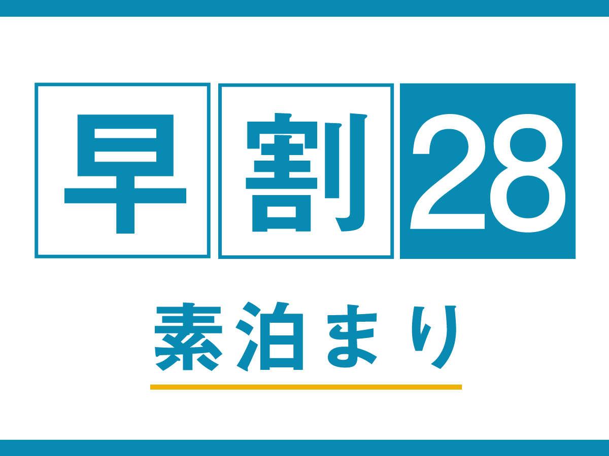 ホテルアクテル名古屋錦 / 【ベストレート】早割28★早期ご予約者様割引プラン