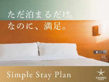 カンデオホテルズ 亀山 / シンプルステイ★朝食なし★ワンランク上のホテルにリーズナブルに宿泊!