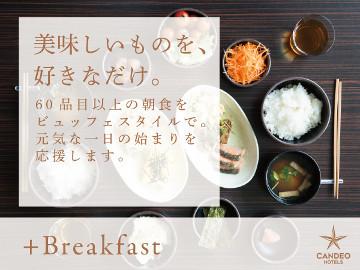 カンデオホテルズ 亀山 / カンデオ自慢のバイキング朝食がバリューアップ♪北海道直送の健康朝食でエネルギーチャージ!