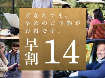 カンデオホテルズ 亀山 / 【早期得割】14日前までの予約でお得♪素泊まり