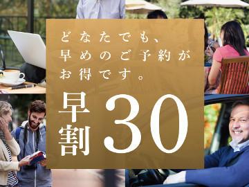 カンデオホテルズ 亀山 / 【早割30】ご予定がお決まりの方はこちらがお得!!