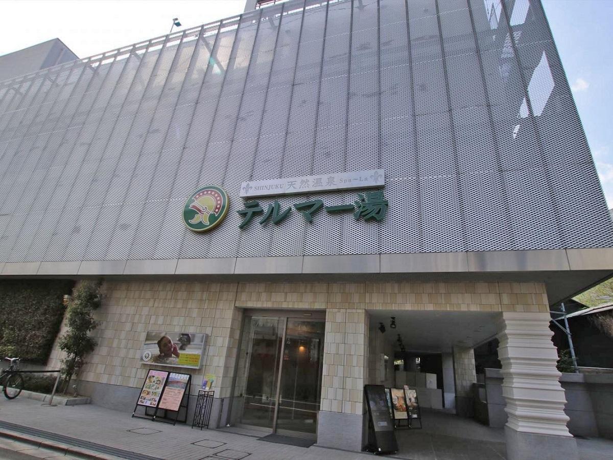 西鉄イン新宿 【新宿天然温泉】テルマー湯 入館割引チケット付