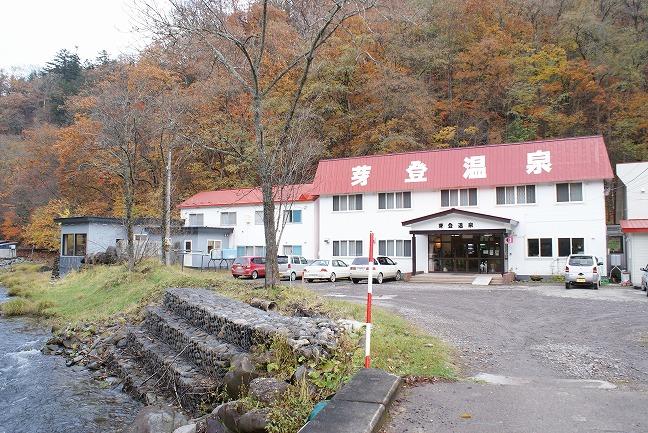 芽登温泉ホテル / 和牛スキ焼付き一泊2食付プラン