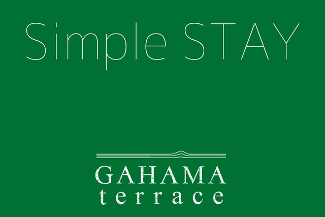GAHAMA terrace / -Simple STAY- 【素泊まり】