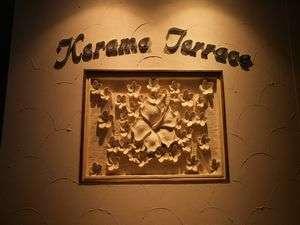 ホテル ケラマテラス / ~ 寛ぎと安らぎのラグジュアリールームプラン ~