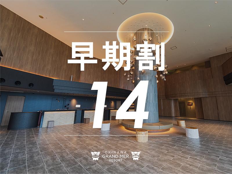 ホテルオキナワグランメールリゾート / 【早期予約14≫≫素泊り】14日前の早期ご予約でお先におトクに沖縄旅行♪
