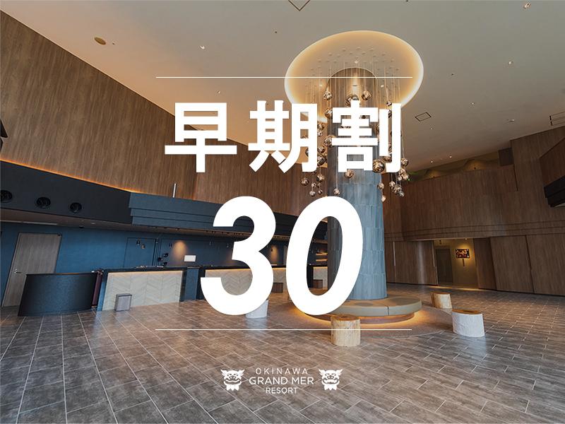 ホテルオキナワグランメールリゾート / 【早期予約30≫≫素泊り】30日前の早期ご予約でお先におトクに沖縄旅行♪