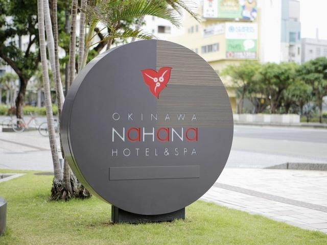 沖縄ナハナ・ホテル&スパ / 【60日前の予約】室数限定! 60日前早割プラン(食事なし)