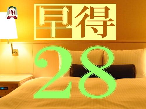 リッチモンドホテル那覇久茂地 / 【早得28+朝食付】28日前の予約でお得プライス!朝食付
